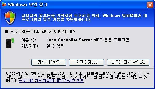 Security Warning Window